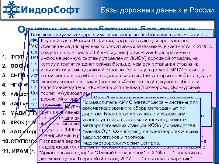 Базы дорожных данных в России Основные разработчики баз данных Всесоюзная кузница кадров, имеющая мощные