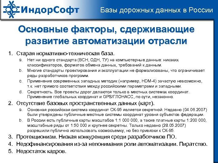 Базы дорожных данных в России Основные факторы, сдерживающие развитие автоматизации отрасли 1. Старая нормативно-техническая