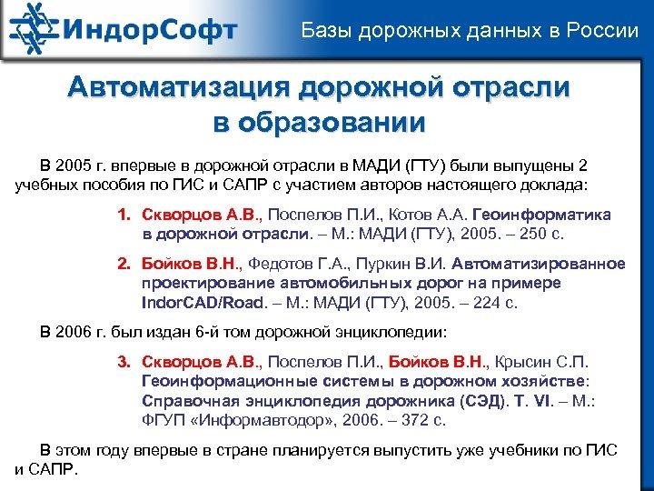 Базы дорожных данных в России Автоматизация дорожной отрасли в образовании В 2005 г. впервые