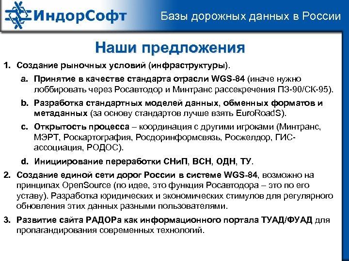 Базы дорожных данных в России Наши предложения 1. Создание рыночных условий (инфраструктуры). a. Принятие