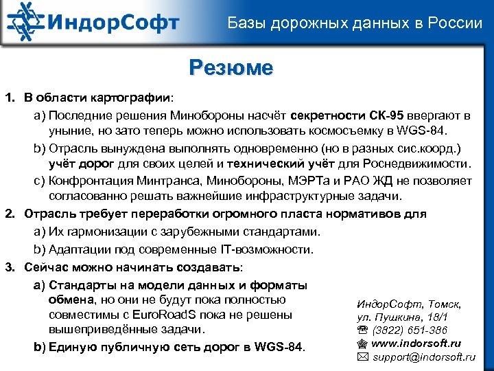 Базы дорожных данных в России Резюме 1. В области картографии: a) Последние решения Минобороны
