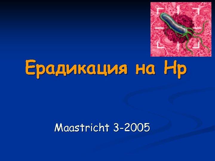 Ерадикация на Hp Maastricht 3 -2005
