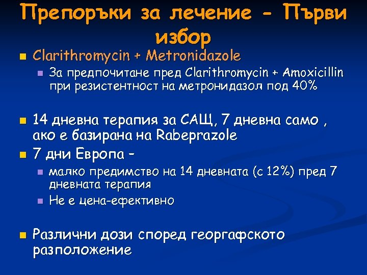Препоръки за лечение - Първи избор n Clarithromycin + Metronidazole n n n 14