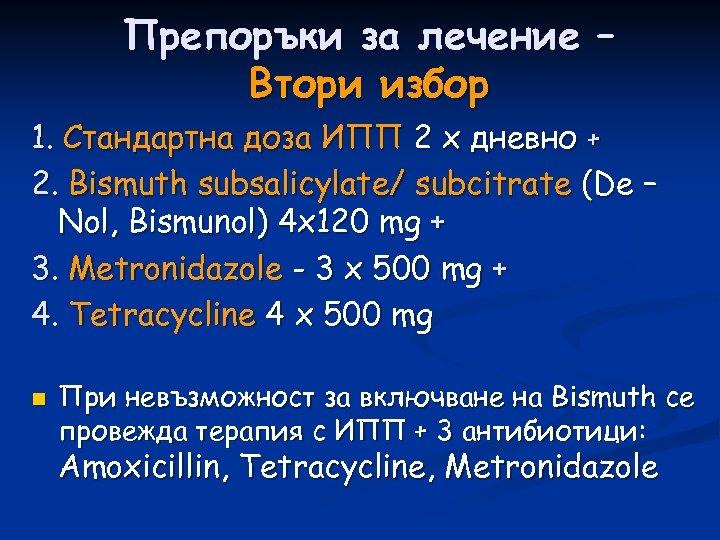 Препоръки за лечение – Втори избор 1. Стандартна доза ИПП 2 х дневно +
