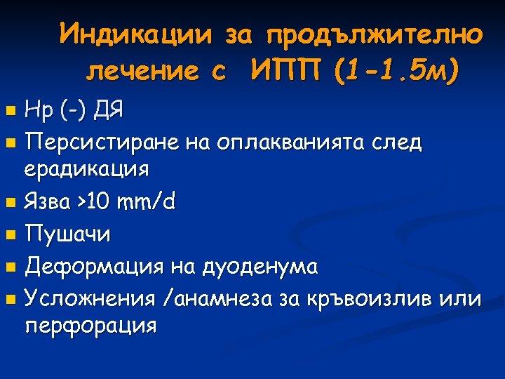 Индикации за продължително лечение с ИПП (1 -1. 5 м) Нр (-) ДЯ n