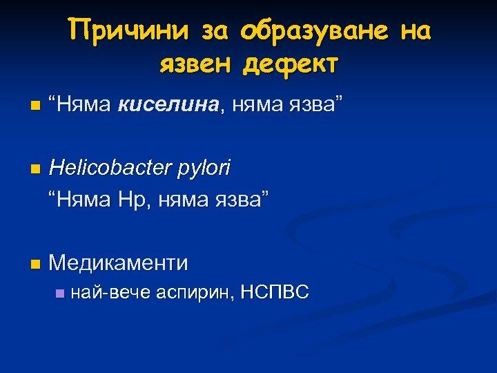 """Причини за язвен образуване на дефект n """"Няма киселина, няма язва"""" n Helicobacter pylori"""