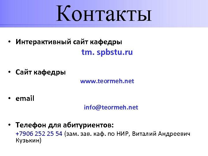 Контакты • Интерактивный сайт кафедры tm. spbstu. ru • Сайт кафедры • email www.