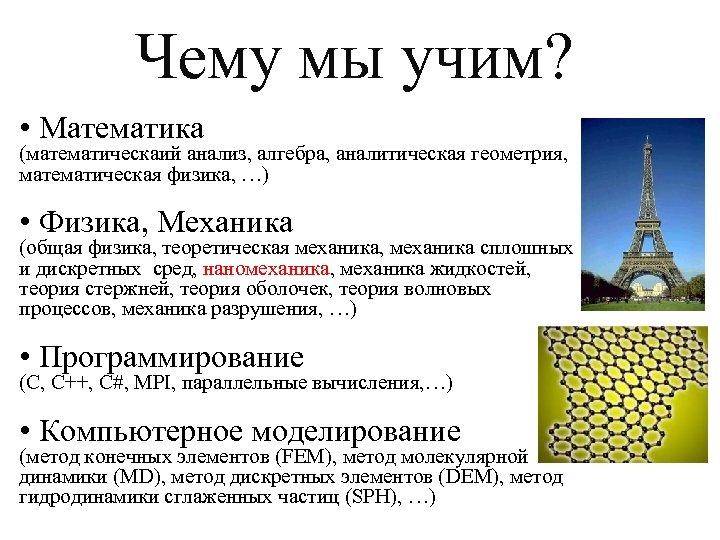 Чему мы учим? • Математика (математическаий анализ, алгебра, аналитическая геометрия, математическая физика, …) •