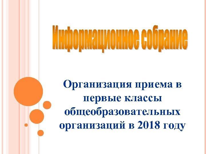 Организация приема в первые классы общеобразовательных организаций в 2018 году