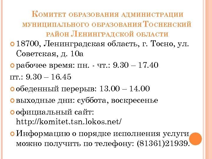 КОМИТЕТ ОБРАЗОВАНИЯ АДМИНИСТРАЦИИ МУНИЦИПАЛЬНОГО ОБРАЗОВАНИЯ ТОСНЕНСКИЙ РАЙОН ЛЕНИНГРАДСКОЙ ОБЛАСТИ 18700, Ленинградская область, г. Тосно,