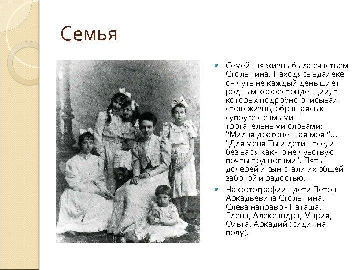 Семья Семейная жизнь была счастьем Столыпина. Находясь вдалеке он чуть не каждый день шлет