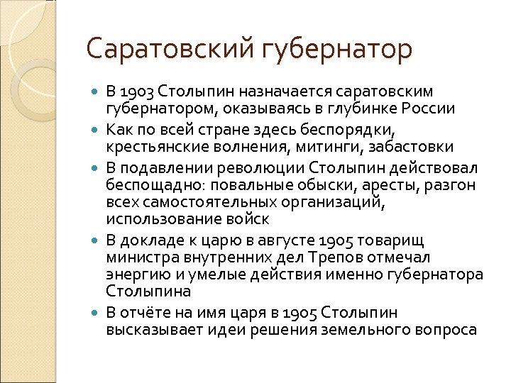 Саратовский губернатор В 1903 Столыпин назначается саратовским губернатором, оказываясь в глубинке России Как по