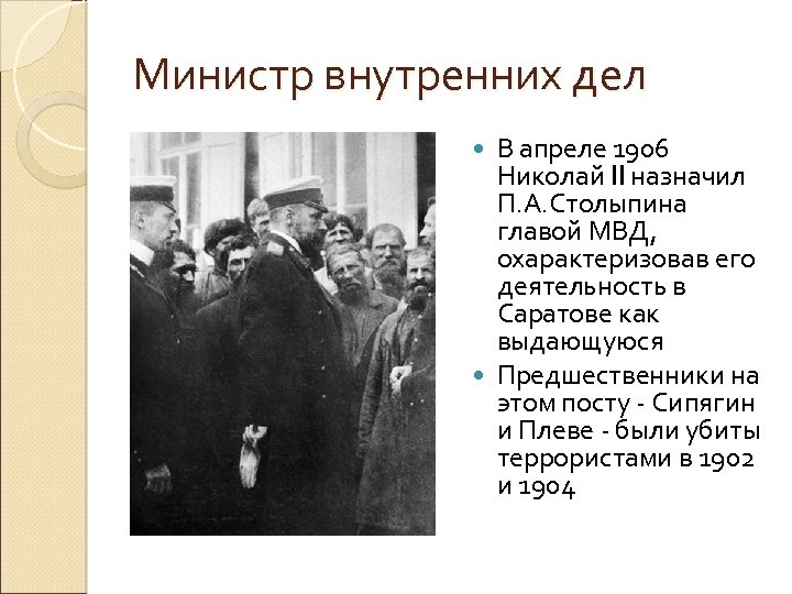 Министр внутренних дел В апреле 1906 Николай II назначил П. А. Столыпина главой МВД,