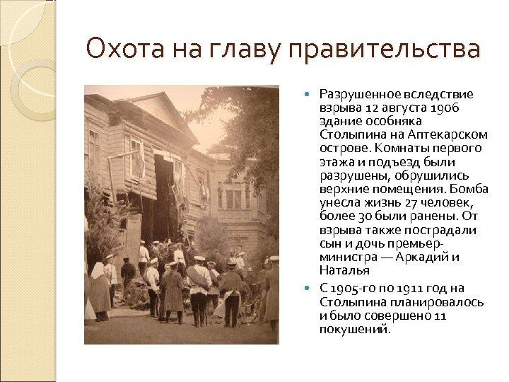 Охота на главу правительства Разрушенное вследствие взрыва 12 августа 1906 здание особняка Столыпина на