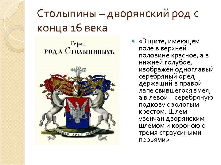Столыпины – дворянский род с конца 16 века «В щите, имеющем поле в верхней