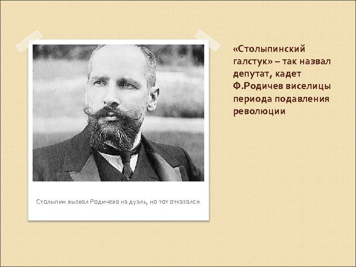 «Столыпинский галстук» – так назвал депутат, кадет Ф. Родичев виселицы периода подавления революции