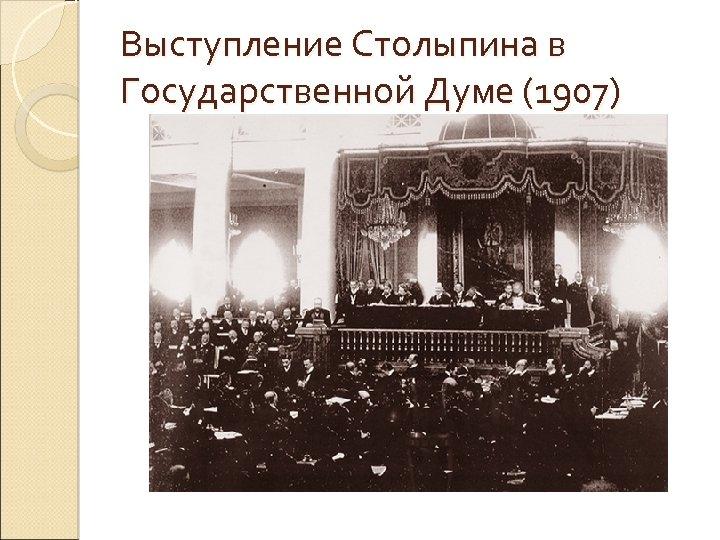 Выступление Столыпина в Государственной Думе (1907)