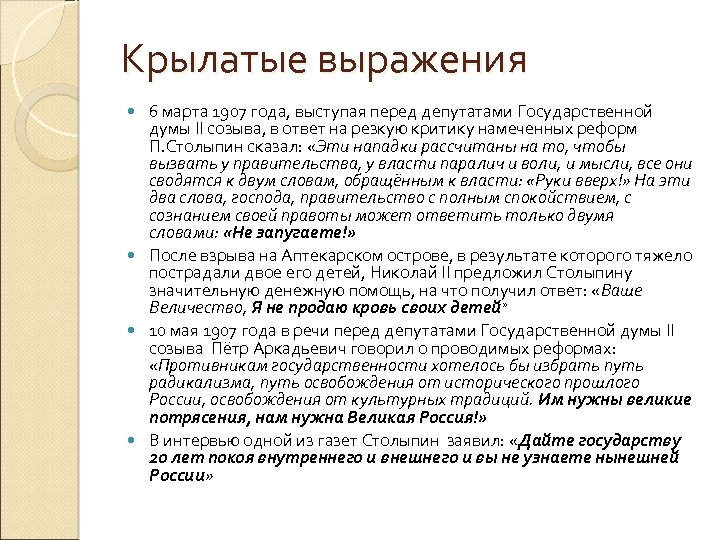 Крылатые выражения 6 марта 1907 года, выступая перед депутатами Государственной думы II созыва, в