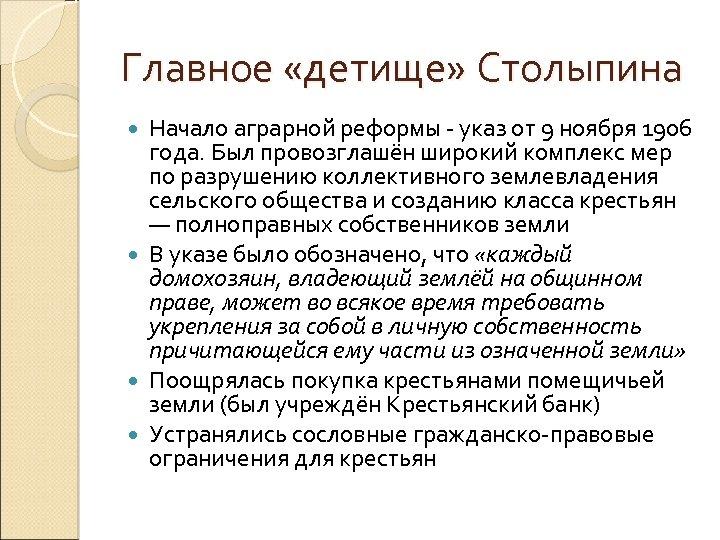 Главное «детище» Столыпина Начало аграрной реформы - указ от 9 ноября 1906 года. Был