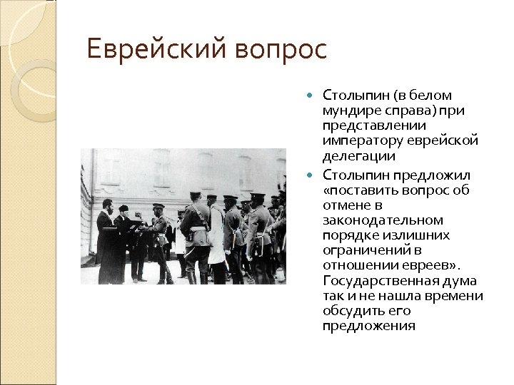Еврейский вопрос Столыпин (в белом мундире справа) при представлении императору еврейской делегации Столыпин предложил