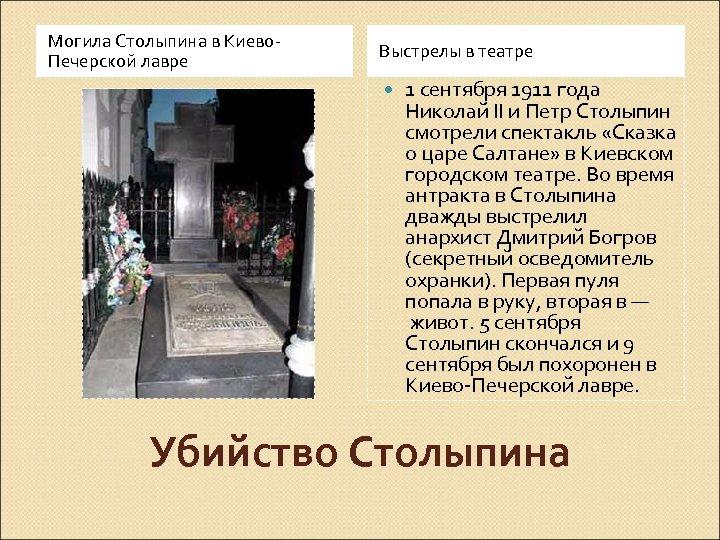 Могила Столыпина в Киево. Печерской лавре Выстрелы в театре 1 сентября 1911 года Николай