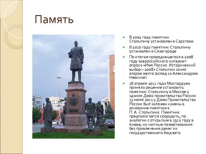 Память В 2002 году памятник Столыпину установлен в Саратове. В 2010 году памятник Столыпину