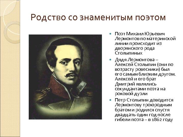 Родство со знаменитым поэтом Поэт Михаил Юрьевич Лермонтов по материнской линии происходит из дворянского