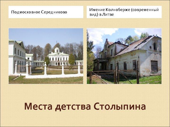 Подмосковное Середниково Имение Колноберже (современный вид) в Литве Места детства Столыпина