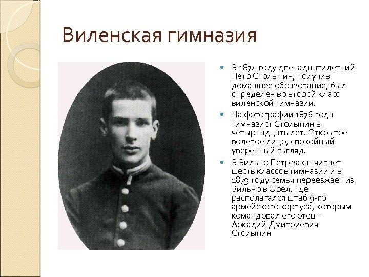 Виленская гимназия В 1874 году двенадцатилетний Петр Столыпин, получив домашнее образование, был определен во