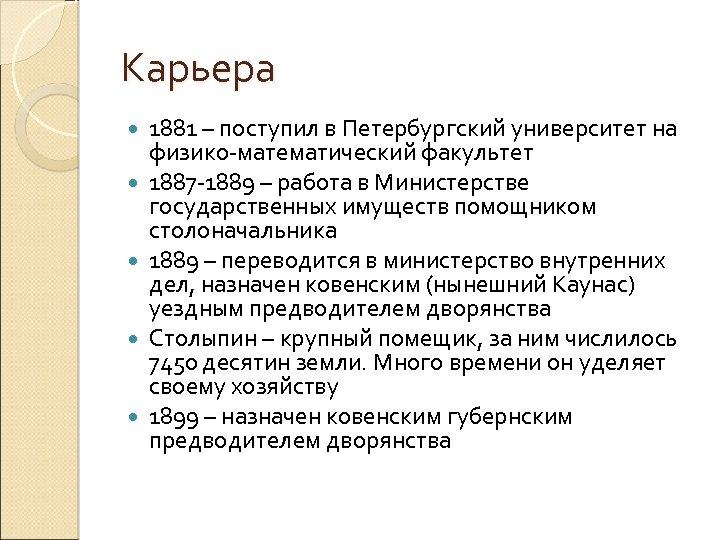 Карьера 1881 – поступил в Петербургский университет на физико-математический факультет 1887 -1889 – работа
