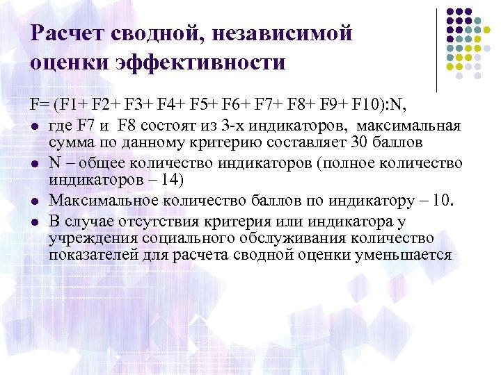 Расчет сводной, независимой оценки эффективности F= (F 1+ F 2+ F 3+ F 4+