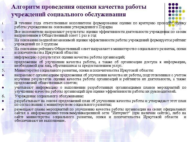 Алгоритм проведения оценки качества работы учреждений социального обслуживания 1. 2. 3. 4. l l