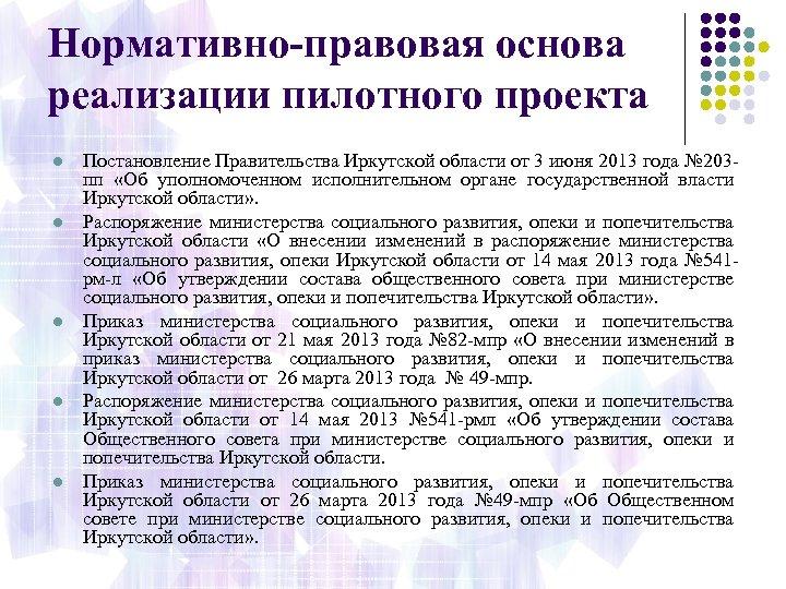 Нормативно-правовая основа реализации пилотного проекта l l l Постановление Правительства Иркутской области от 3
