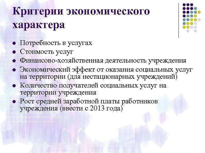 Критерии экономического характера l l l Потребность в услугах Стоимость услуг Финансово-хозяйственная деятельность учреждения