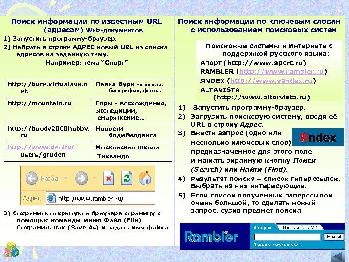 Поиск информации по известным URL (адресам) Web-документов 1) Запустить программу-браузер. 2) Набрать в строке