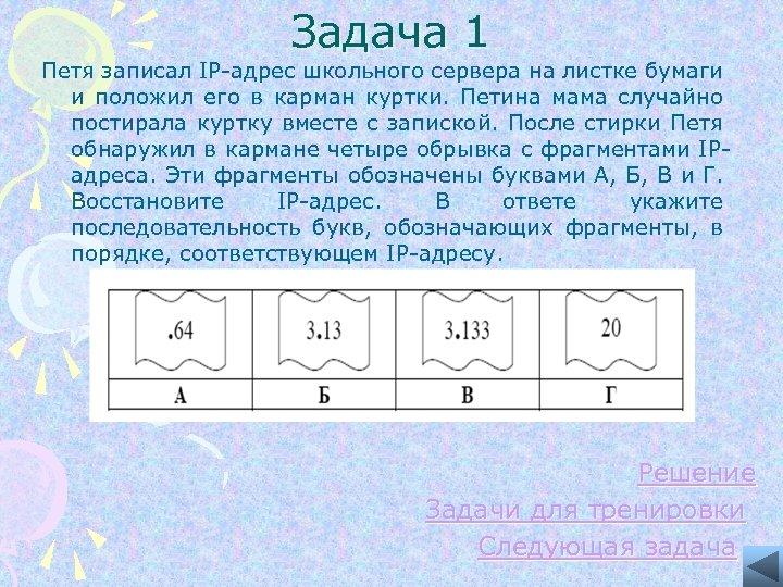 Задача 1 Петя записал IP-адрес школьного сервера на листке бумаги и положил его в
