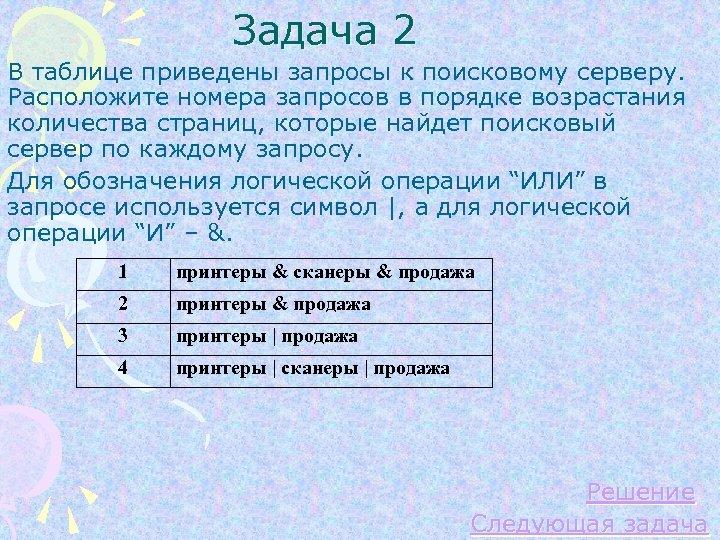 Задача 2 В таблице приведены запросы к поисковому серверу. Расположите номера запросов в порядке