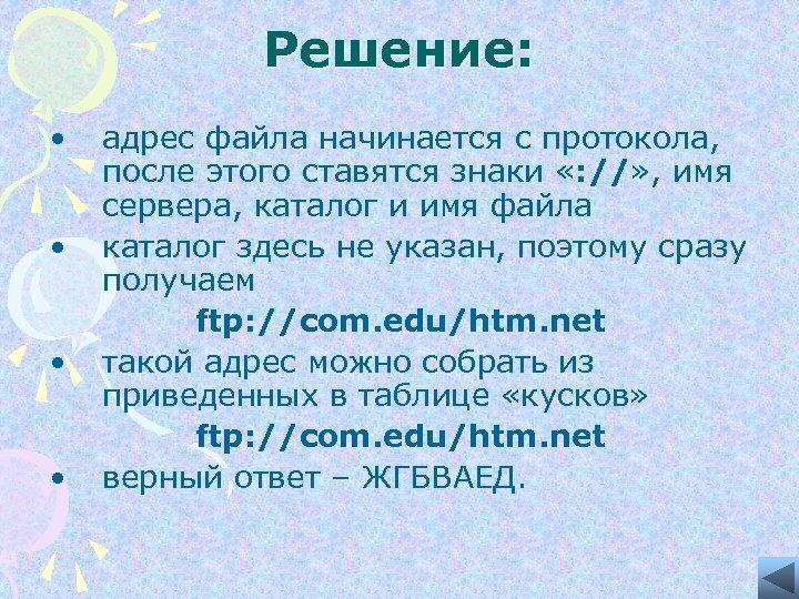 Решение: • • адрес файла начинается с протокола, после этого ставятся знаки «: //»