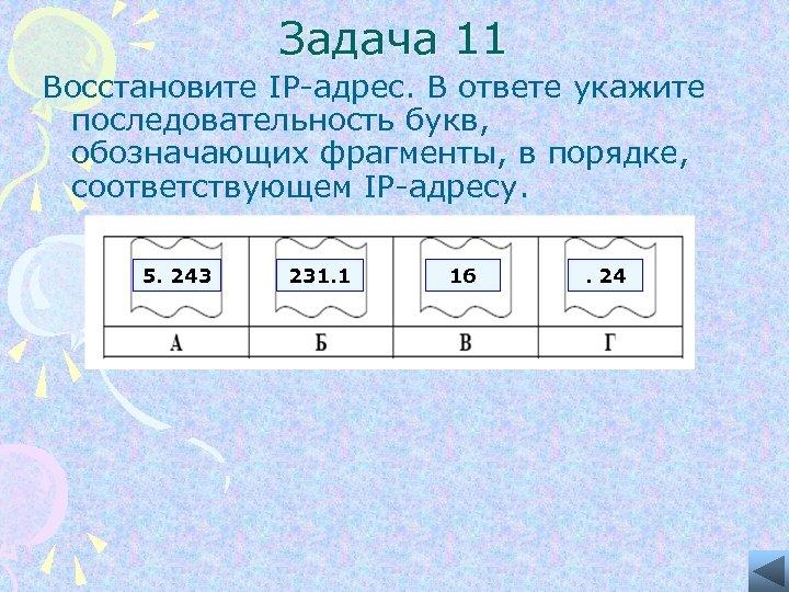 Задача 11 Восстановите IP-адрес. В ответе укажите последовательность букв, обозначающих фрагменты, в порядке, соответствующем