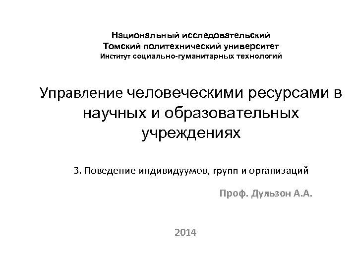 Национальный исследовательский Томский политехнический университет Институт социально-гуманитарных технологий Управление человеческими ресурсами в научных и
