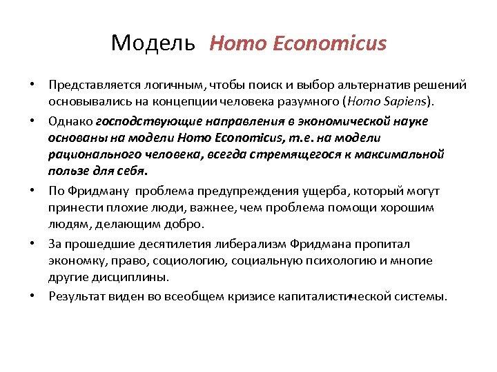 Модель Homo Economicus • Представляется логичным, чтобы поиск и выбор альтернатив решений основывались на
