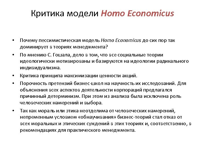Критика модели Homo Economicus • • • Почему пессимистическая модель Homo Economicus до сих