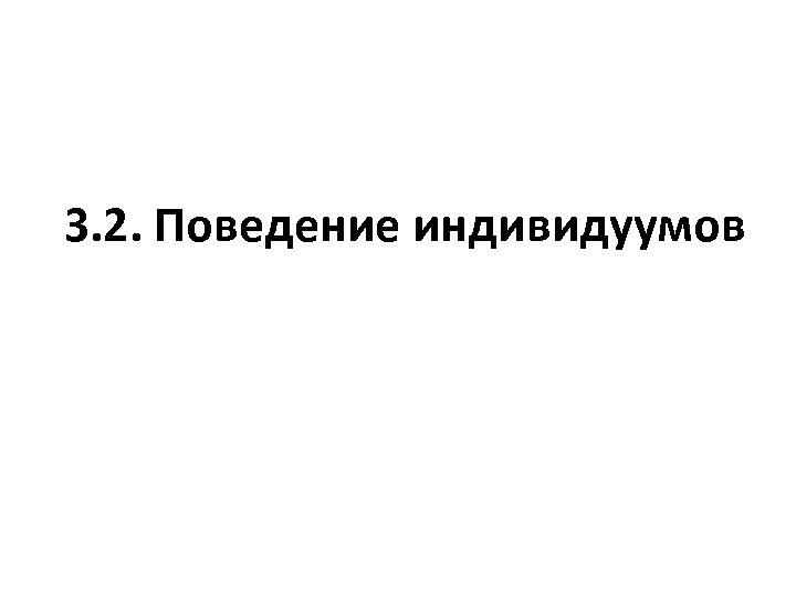 3. 2. Поведение индивидуумов