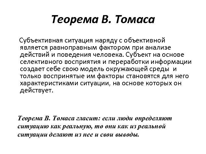 Теорема В. Томаса Cубъективная ситуация наряду с объективной является равноправным фактором при анализе действий