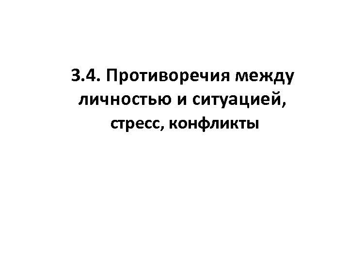 3. 4. Противоречия между личностью и ситуацией, стресс, конфликты