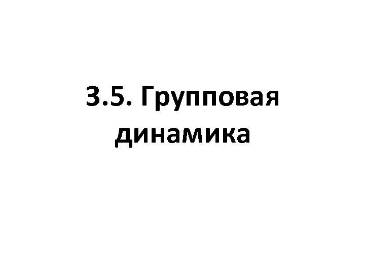 3. 5. Групповая динамика