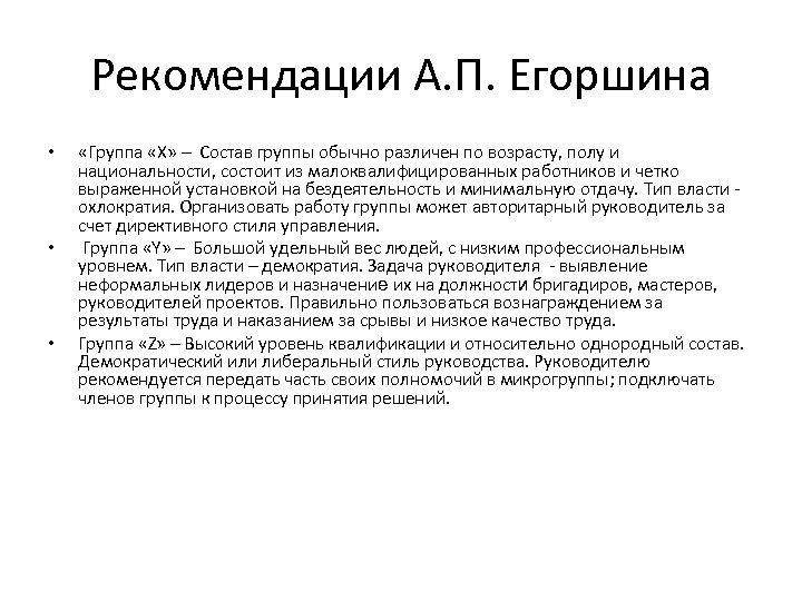 Рекомендации А. П. Егоршина • • • «Группа «Х» – Состав группы обычно различен