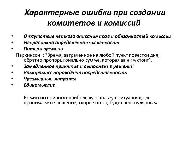 Характерные ошибки при создании комитетов и комиссий • • Отсутствие четкого описания прав и