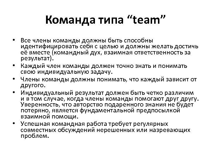 """Команда типа """"team"""" • Все члены команды должны быть способны идентифицировать себя с целью"""