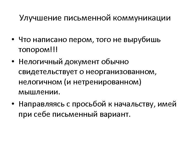 Улучшение письменной коммуникации • Что написано пером, того не вырубишь топором!!! • Нелогичный документ